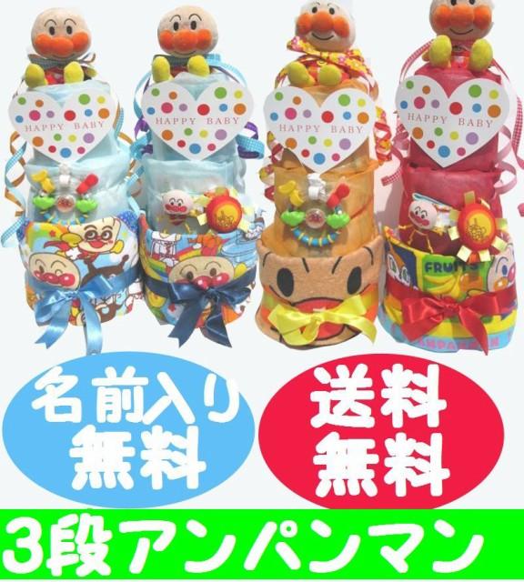 【アンパンマン】☆87☆【出産祝い】【おむつケー...