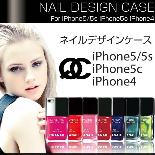 iPhone5S/5C/4S各種対応 ネイルボトル デザインT...