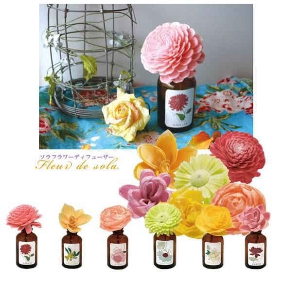 ソラフラワーディフューザー きれいな花が色づく...