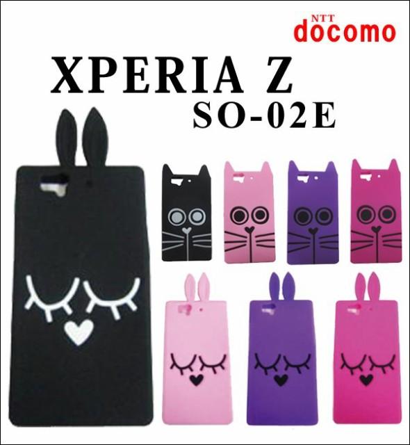 【メール便送料無料】Xperia Z SO-02E対応 兎・髭...