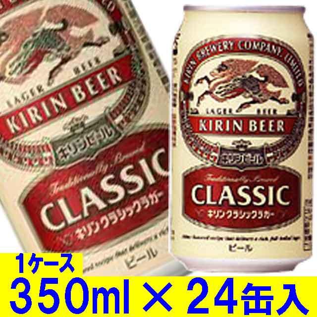 キリン クラシックラガー 350ml 1ケース24缶入...