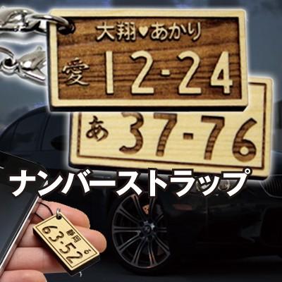 ナンバープレート ストラップ 名入れ  オリジナル...