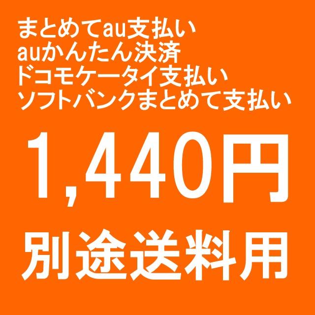 【AU簡単決済・まとめてAU支払い・ドコモ決済専...