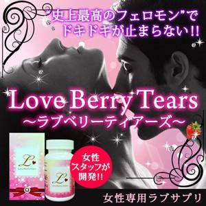 【即納☆定形外郵便で送料無料】Love Berry Tea...