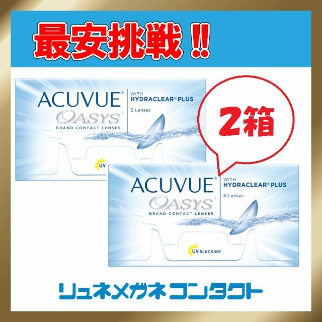 【送料無料/メール便】アキュビューオアシス 2...