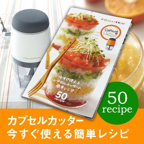 【レシピ本】recolte(レコルト)カプセルカッタ...