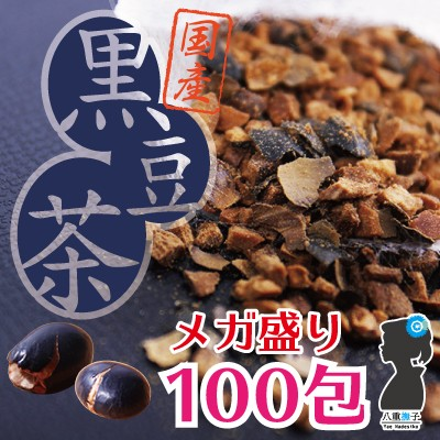 【送料無料】特価!国産黒豆茶300g(3g×100包(目...