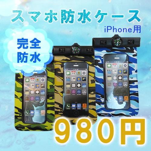 3218d441fd 【iPhone用】完全防水スマホケース/スマートフォン/ケース/カバー/ソフトケース