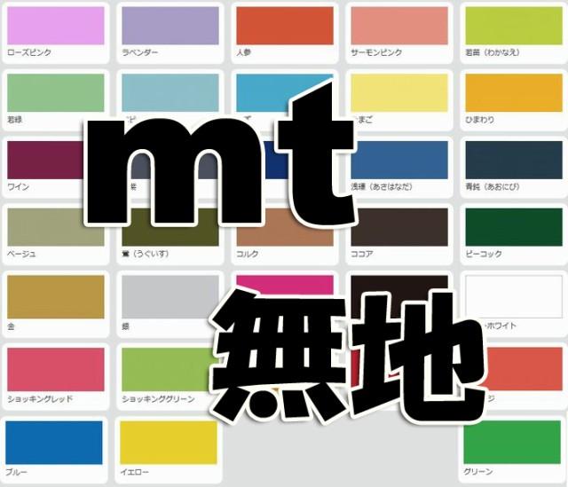 【DM便OK】マスキングテープ 無地 MT01P mt...