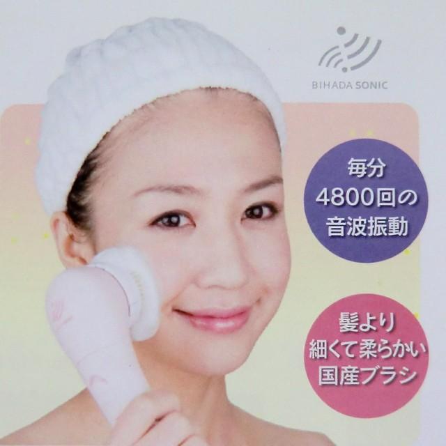美肌ソニック BIHADA SONIC 音波振動式洗顔ブラシ...