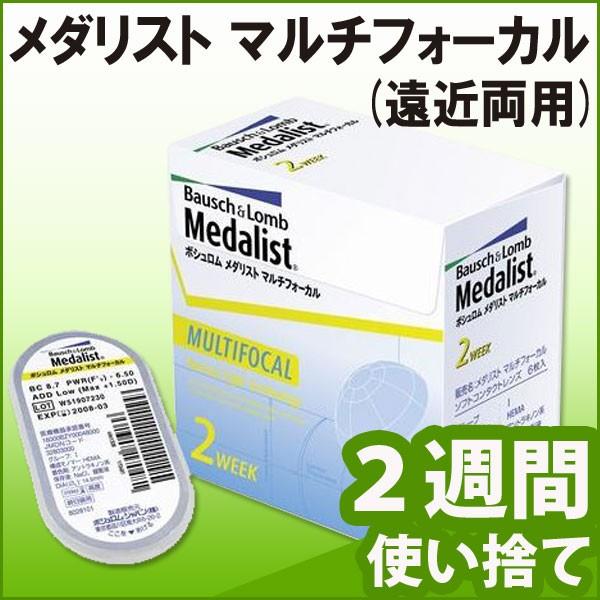 【1箱】メダリストマルチフォーカル遠近両用/Meda...