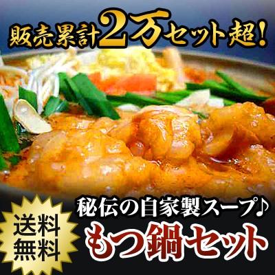 【送料無料】2万セット突破!NEWもつ鍋(モツ鍋)...