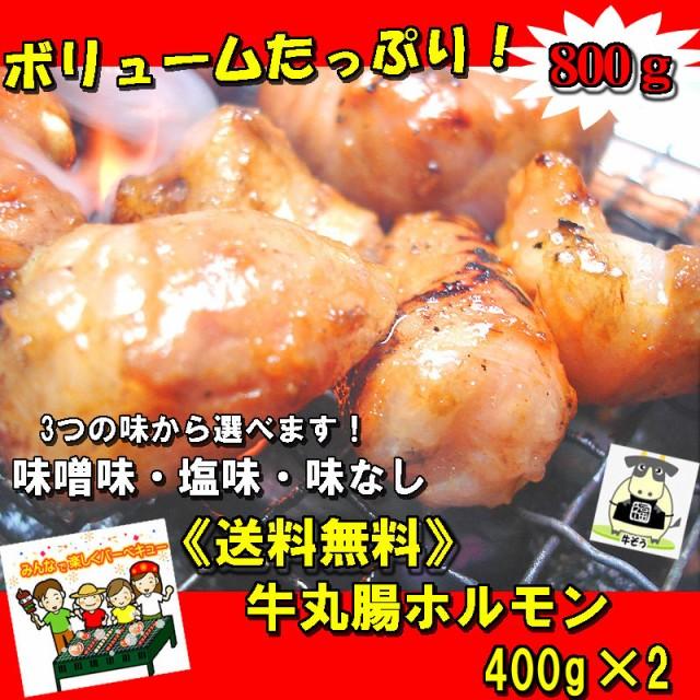 【送料無料】でか盛り☆牛丸腸ホルモン400g×2袋...