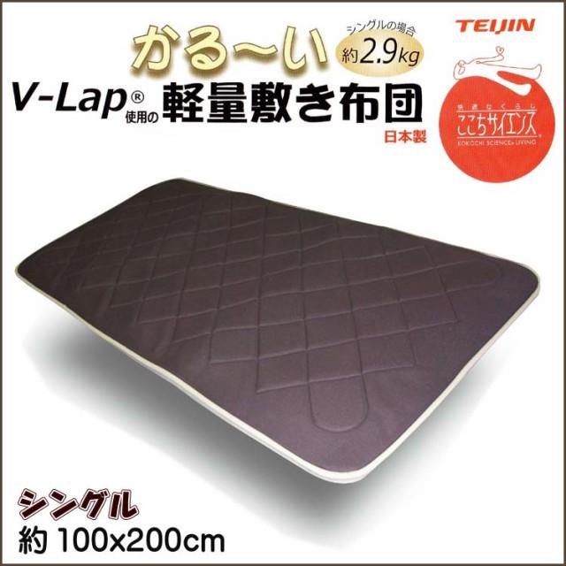 敷き布団 テイジン V-LAP 軽量敷き布団 (シング...