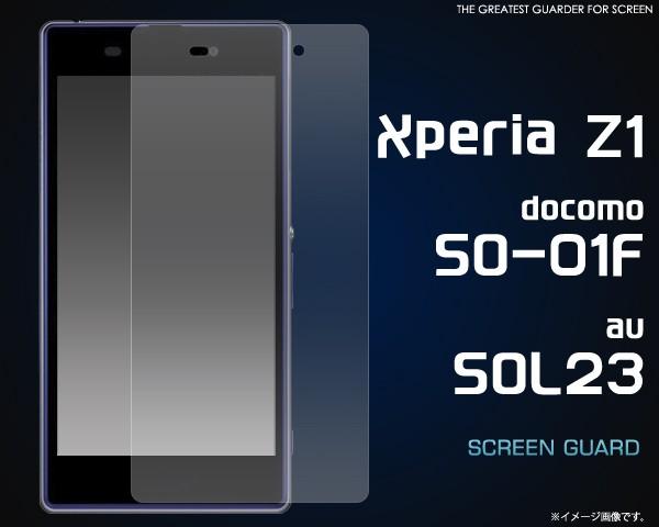 【Xperia Z1(SO-01F/SOL23)】ドコモ SO-01F / au ...