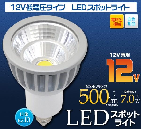 【12V専用7.0W:EZ10 12V低電圧タイプ】LED電球 (...