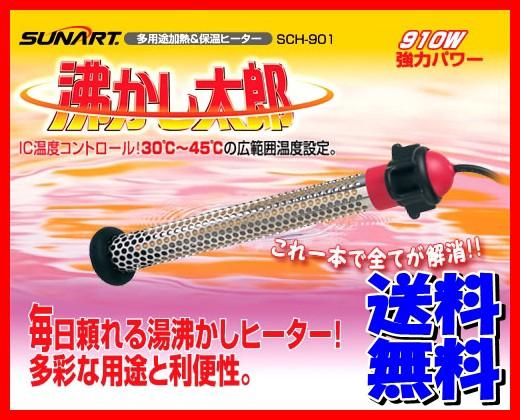 送料無料◆沸かし太郎 沈めるだけで簡単に湯沸し!...