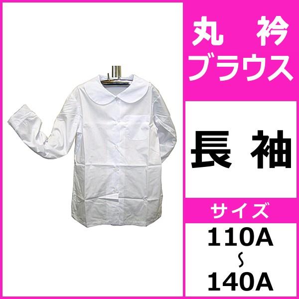 松亀被服 丸衿ブラウス 長袖 110A-140A