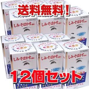 ★送料無料★ビタホワイトプラス 240錠 ×12個 【...