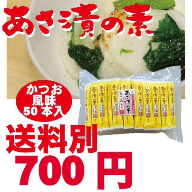 あさ漬の素 かつお風味/4g×50本/700円/かね七/...