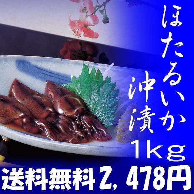 ほたるいか沖漬け1kg/ホタルイカ/ほたるイカ/ホタ...
