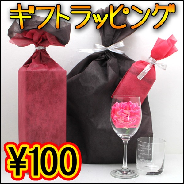 【オプション】プレゼント ラッピング ギフト / ...
