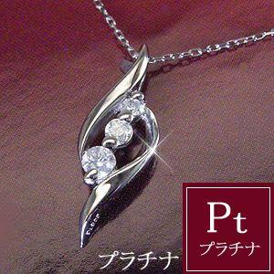ダイヤモンド ネックレス プラチナ 3Stone ダイヤ...
