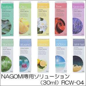 空気洗浄機「NAGOMI」専用ソリューション 30ml ...