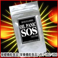 激安最安特価【オイルパニックSOS】ダイエットサ...
