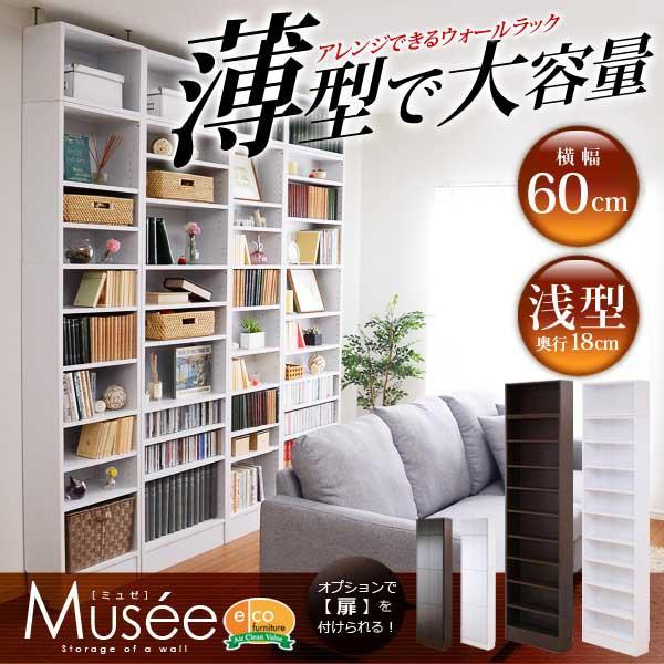 【送料無料】ウォールラック-幅60・浅型タイプ-【Musee-ミュゼ-】(天井つっぱり本棚・壁面収納)