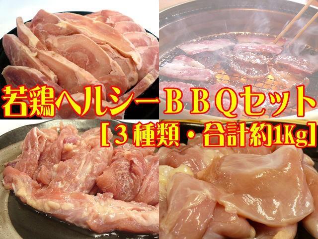 九州産▲若鶏ヘルシーBBQセット[合計約1Kg]...
