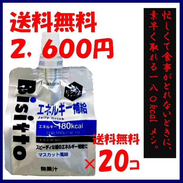 【送料無料】 ゼリー 飲料 エネルギー補給 マスカ...