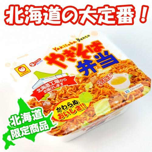 マルちゃん やきそば弁当 やき弁 北海道限定