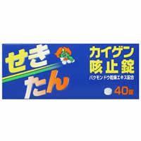 【指定第2類医薬品】 カイゲン咳止錠 40錠