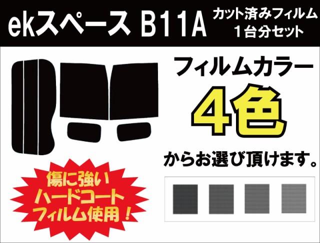 ミツビシ ekスペース カット済みカーフィルム B11...