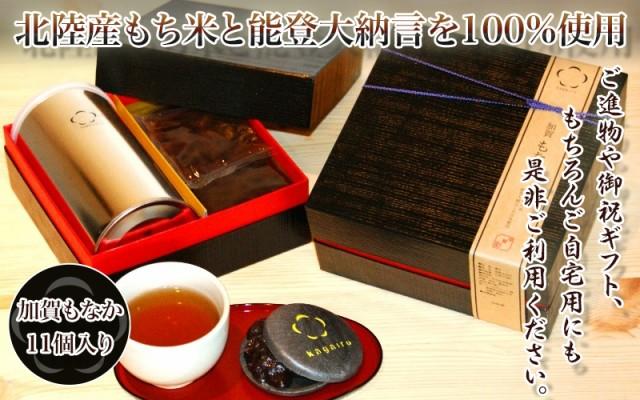 加賀もなか 11個入り  和菓子/お試し/お取り寄せ...