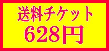 628円チケット