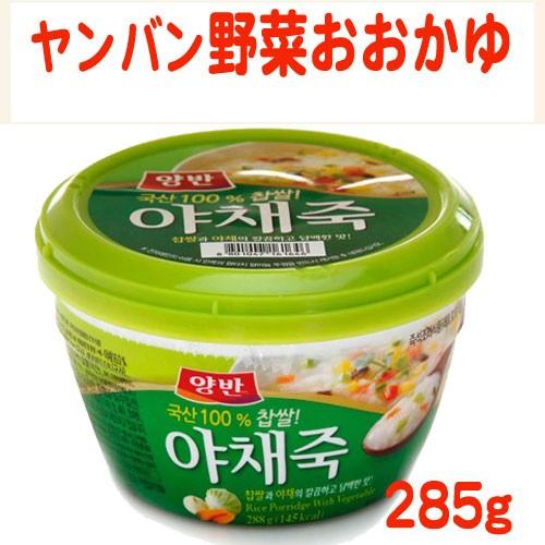 ヤンバン 野菜の粥(おかゆ) 285g ★韓国食品市...