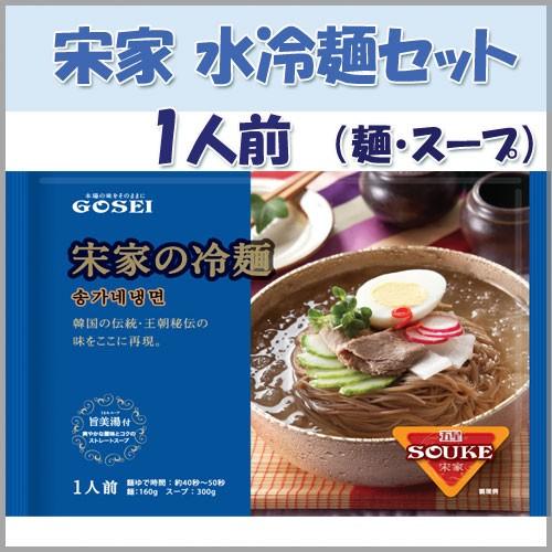 宋家の冷麺 (ソンガネ冷麺)水冷麺セット(460g...