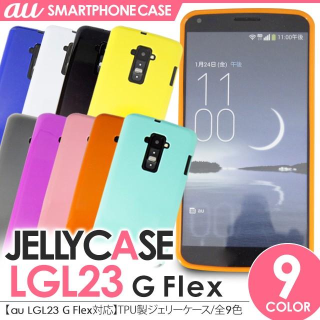 au G Flex LGL23 TPUケース ジェリーケース エー...