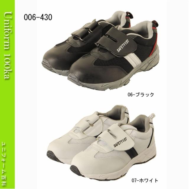 [シンメン]SHINMEN 【安全靴】 (JIS規格S級...