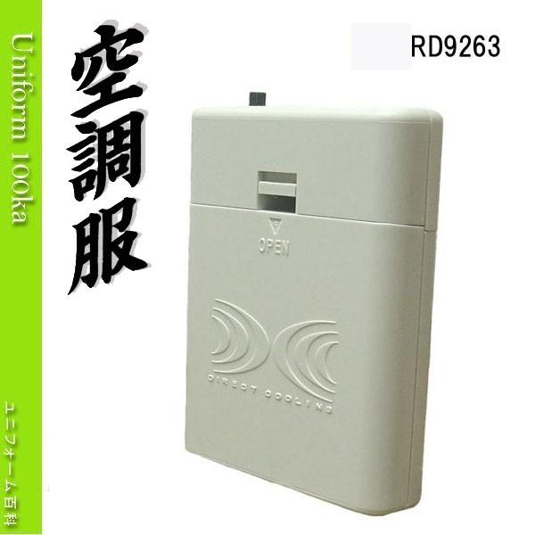 空調服専用 【電池ボックスのみ-白】 RD9263
