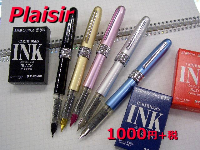 インクが詰まらない◆プラチナ万年筆◆プレジール...