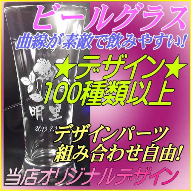 【名入れ/彫刻】ビールグラス・ピルスナー◆彫刻...