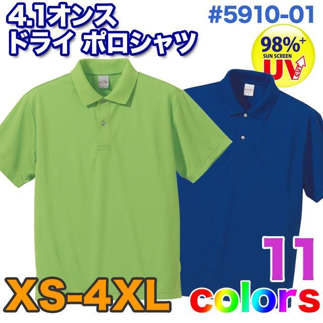 吸汗速乾ドライ☆4.1オンス ドライポロシャツ#591...