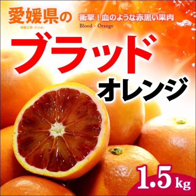 【送料無料】愛媛産ブラッドオレンジ(タロッコオ...