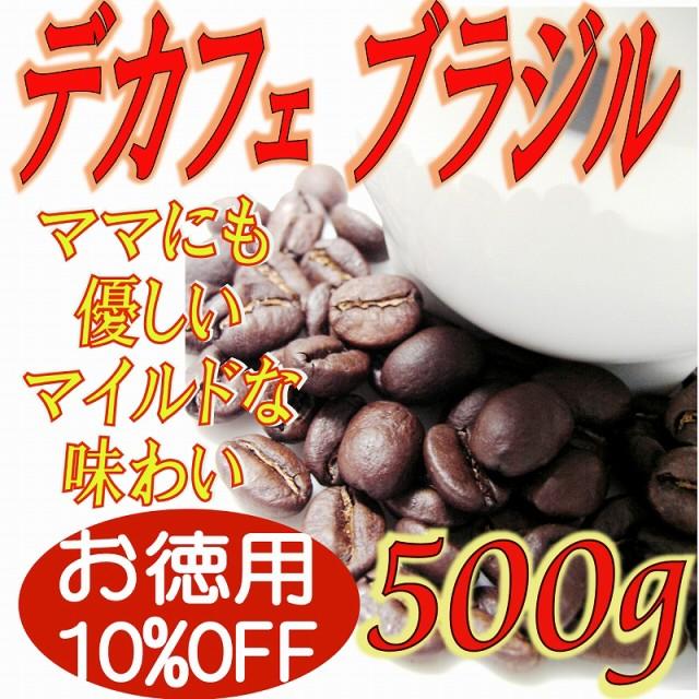 お徳用定価の10%OFF【カフェインレス コーヒー豆...