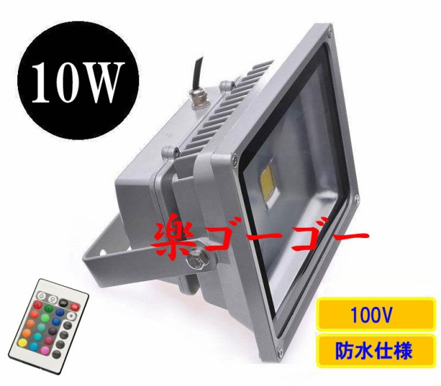 LED投光器10W・100W相当・防水・広角120°・AC100...