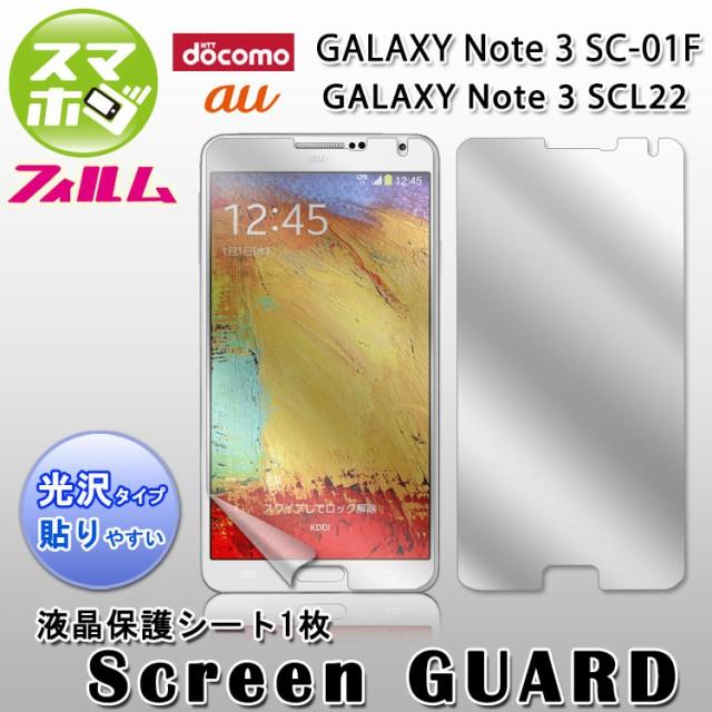 【保護フィルム】GALAXY Note 3 SC-01F(sc01f)SCL...