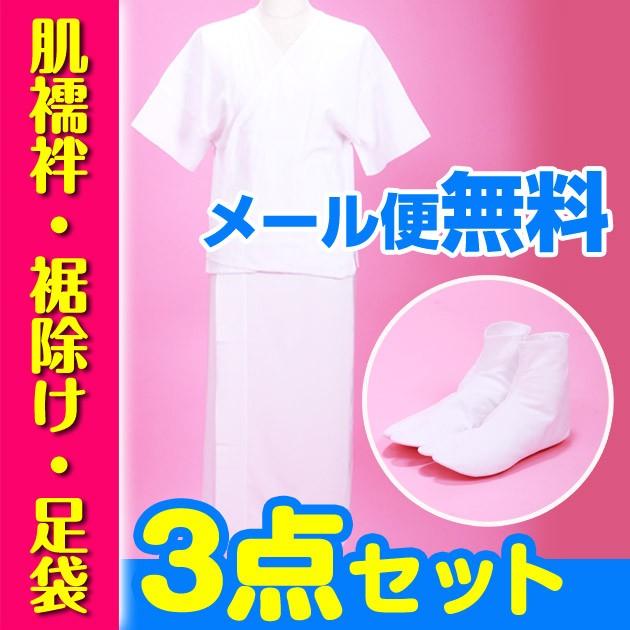 肌襦袢・裾よけ・足袋 3点セット 高級礼装用 花嫁...